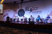 Literary Forum, Wujiang, September 2013